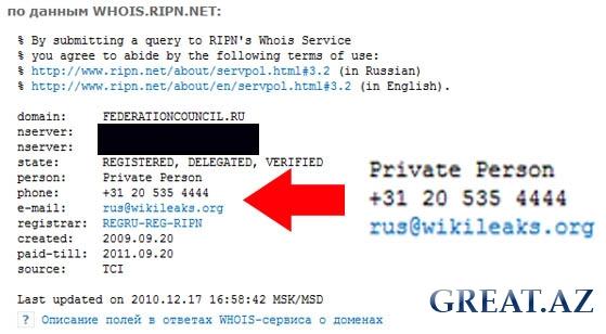Циклон Wikileaks пришел в Россию, ожидаются отставки?